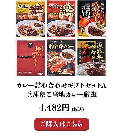 カレー詰め合せギフトセットA 兵庫県ご当地カレー厳選