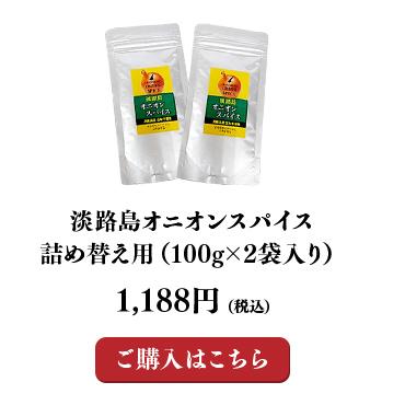 淡路島オニオンスパイス詰め替え用(100gx2袋入り)