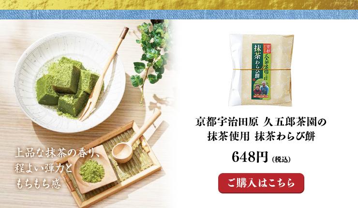 京都宇治田原 久五郎茶園の抹茶使用 抹茶わらび餅