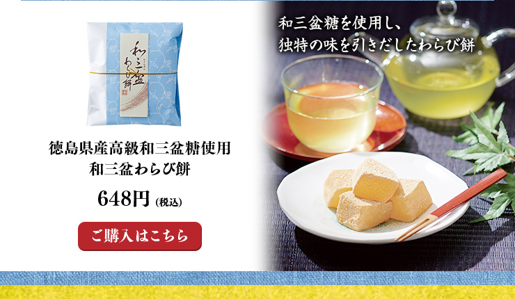 徳島県産高級和三盆糖仕様和三盆わらび餅