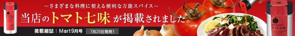トマト七味